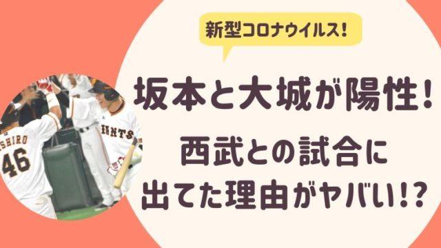 坂本と大城がコロナ陽性