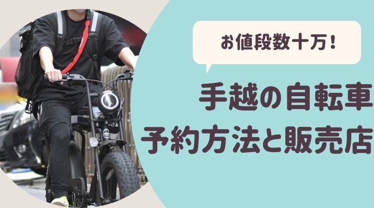 手越の自転車販売予約方法