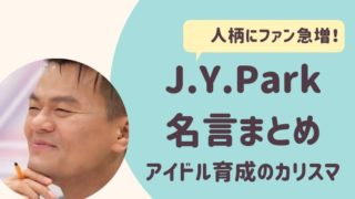 J.Y.Park名言まとめプロフィール