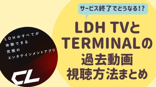 LDHTVとTERMILAN過去動画の視聴方法
