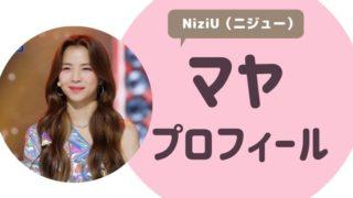 NiziU(ニジュー)マヤプロフィール
