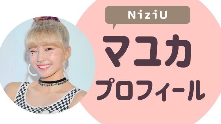 NiziUマユカプロフィール