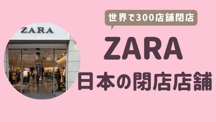 ZARA日本の閉店店舗はどこ?