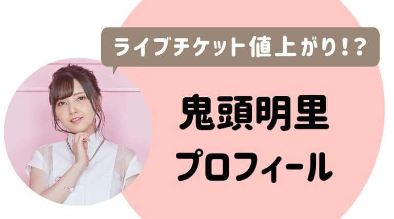 鬼頭明里(きとうあかり)のプロフィールWiki!コロナ渦でライブチケットが値上がり!