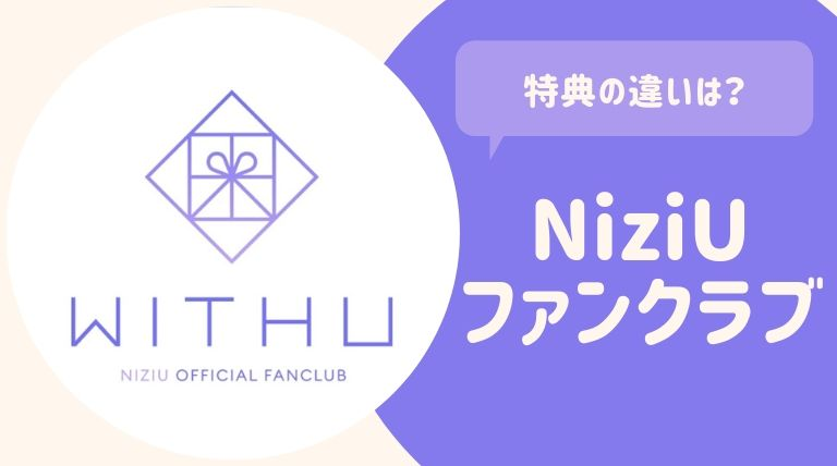 NiziU(ニジュー) ファンクラブ 特典 年額会員 月額会員