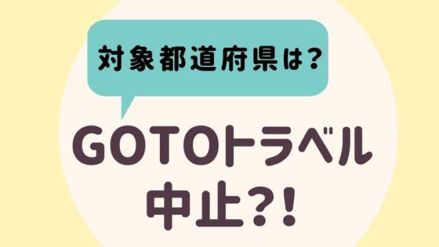 GOTOトラベル 中止 対象都道府県