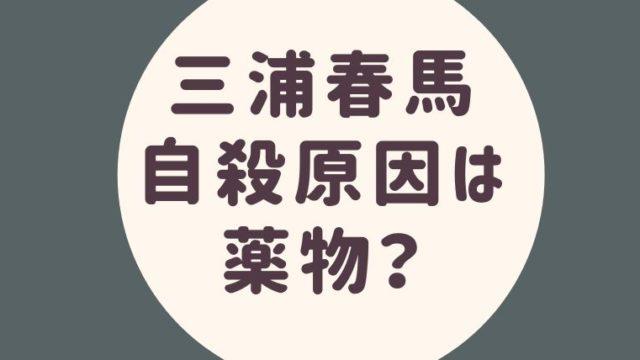 三浦春馬 自殺原因 薬物