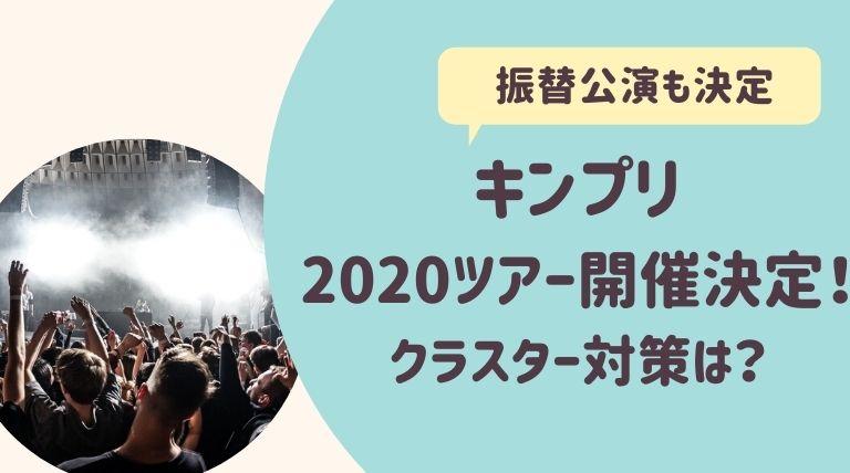 キンプリ(King&Prince)ツアー2020開催決定