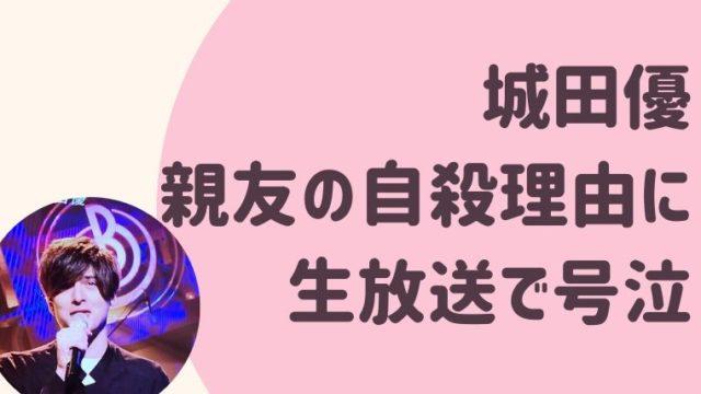 三浦春馬自殺で城田優号泣