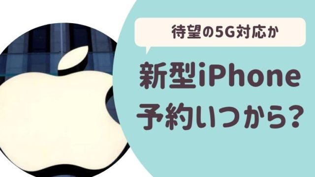 新機種iPhone10月発売予約いつから