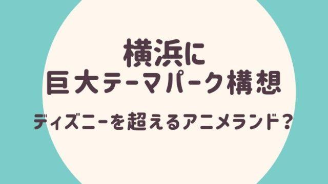 横浜市に巨大テーマパーク構想