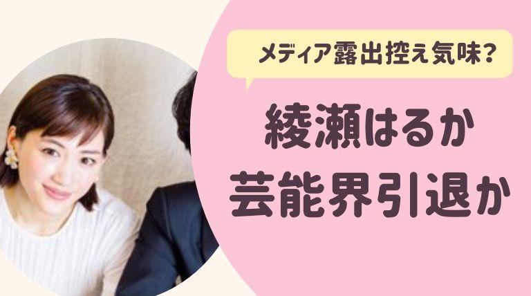 綾瀬はるか結婚後芸能界引退