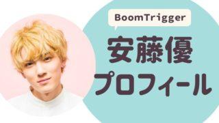BoomTrigger安藤優プロフィール