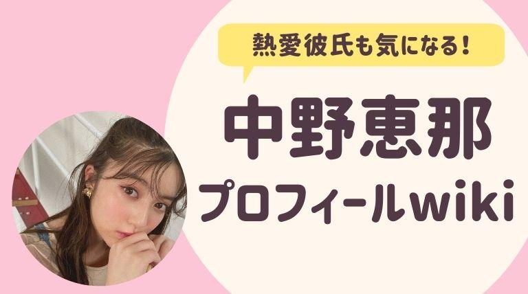 中野恵那プロフィールwiki