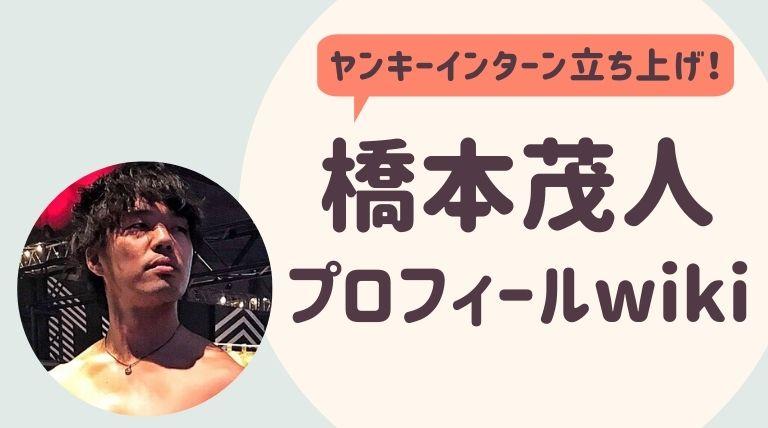 橋本茂人プロフィールwiki